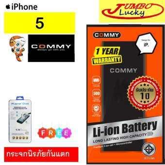 แบตเตอรี่ ไอโฟน 5 - Battery iPhone 5 Commy ประกัน 1 ปี-
