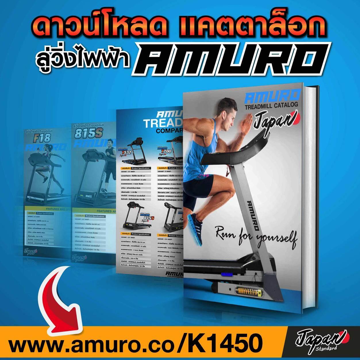 โค๊ดส่วนลด ลู่วิ่ง ZOO Fitness รุ่น AMURO K1450 เครื่องออกกำลังกาย ลดทันทีเมื่อซื้อ -63% ขายดีอันดับ 1