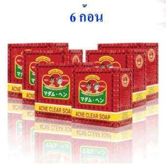 ราคา MADAME HENG Acne clear soap สบู่แอคเน่ เคลียร์ มาดามเฮง สบู่สมุนไพร 6 ก้อน