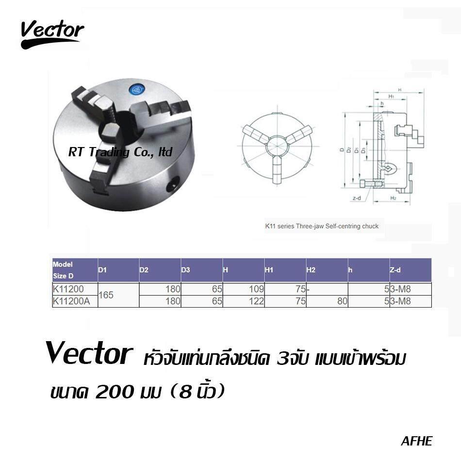 Vector หัวจับแท่นกลึงเหล็ก 3 จับ เข้าพร้อม ขนาด 200 มม ( 8 นิ้ว ) (สีเงิน)