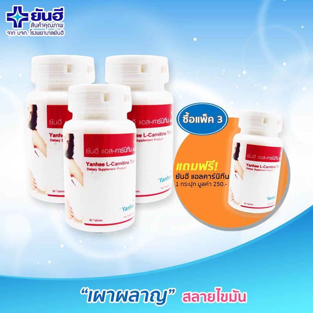 Yanhee ยันฮี แอลคาร์นิทีน 500 mg. เบิร์นไขมันสะสม กระตุ้นการเผาผลาญไขมัน 30 แคปซูล แพ็ค 3 กระปุก แถมฟรี ยันฮี แอลคาร์นิทีน อีก 1 กระปุก มูลค่า 250 บาท