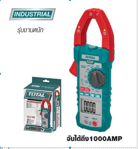 ซื้อที่ไหน Total แคลมป์มิเตอร์ True RMS ความละเอียด 6000 count วัดค่า Capaได้, NCV เช็คไฟไม่สัมผัส, 1000 Amp TMT410002