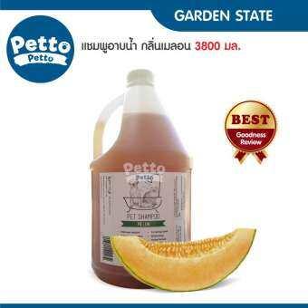 Garden State แชมพูอาบน้ำ กลิ่นเมลอน สำหรับสุนัขและแมว ขนาด 3800 ml.-