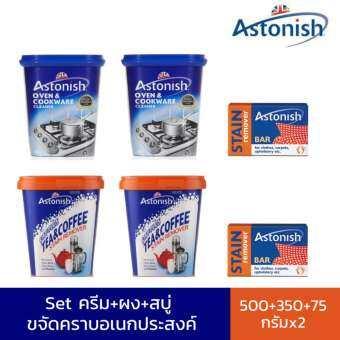 Astonish Set ครีมขจัดคราบอเนกประสงค์ +ผง OXY-PLUS+สบู่ขจัดคราบสกปรก 6 ชิ้น ผลิตภัณฑ์ น้ำยาทำความสะอาด น้ำยาขจัดคราบอเนกประสงค์ น้ำยาขจัดคราบ ขจัดคราบ ล้างเครื่องซักผ้า ล้างท่อ ล้างจาน ขัดสนิม ขัดหม้อ ขัดกระทะ ผ้าขาว