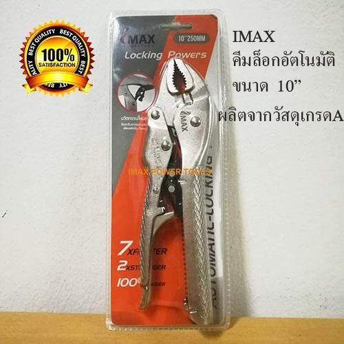 """คีมล็อกอัตโนมัติ Automatic Locking Pliers 10"""" 250mm by IMAX POWER TOOLS"""