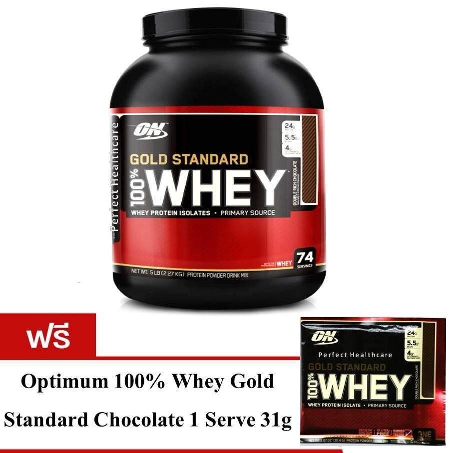 Optimum Whey Protein Gold Standard 5 Lbs. Double Rich Chocolate Free Whey Chocolate 1 Serve  อาหารเสริมเพิ่มน้ำหนักและกล้ามเนื้อ อาหารเสริมการออกกำลังกาย วิตามินและอาหารเสริม