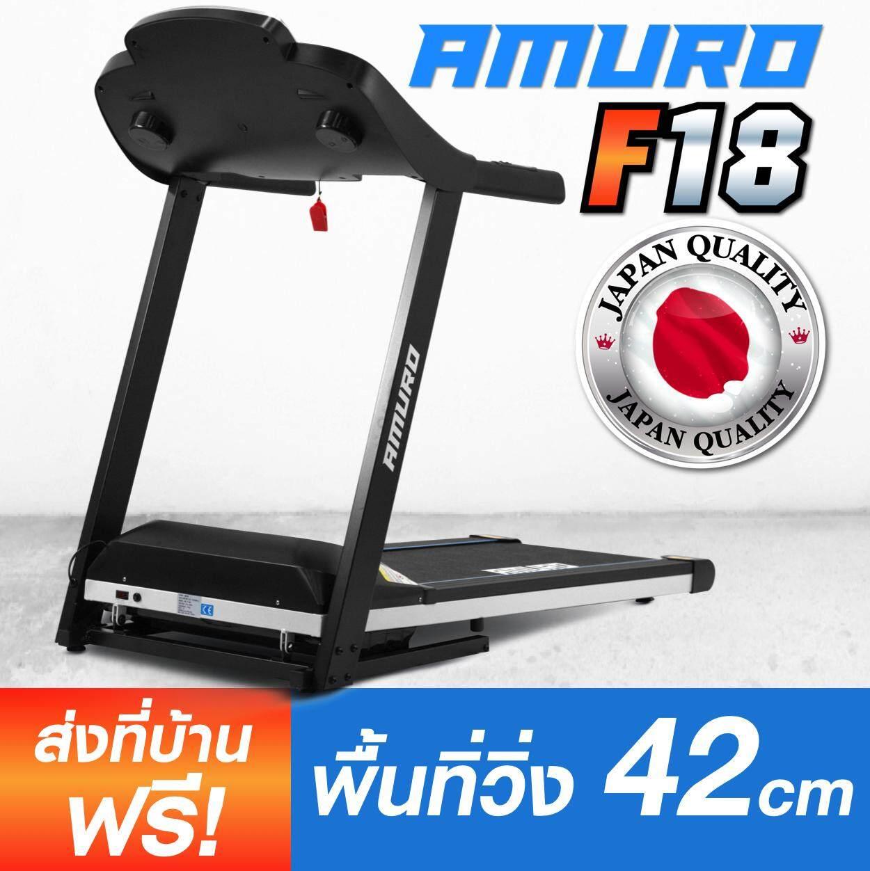โค๊ดส่วนลด ลู่วิ่ง ZOO Fitness รุ่น AMURO F18 เครื่องออกกำลังกาย ลดทันทีที่ซื้อ -63% ดีมาก ๆ