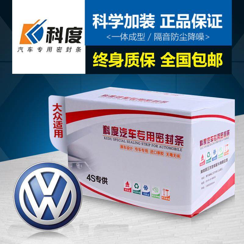 Volkswagen, the whole car sound dustproof Sealing Strip