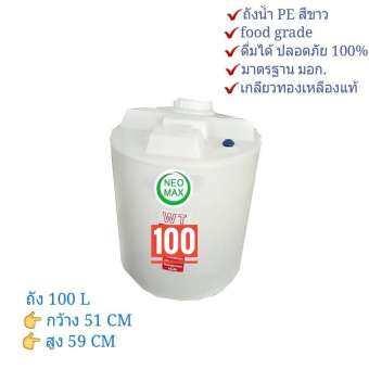 โปรโมชั่น [แถมฟรี กระเป๋าใบใหญ่สีน้ำตาล มูลค่า 300 บาท 1 ใบ ] Water tank 100 L ถังเก็บน้ำบนดิน 100 ลิตร รุ่นสีขาว Food Grade ปลอดภัย 100% สำหรับการบริโภค