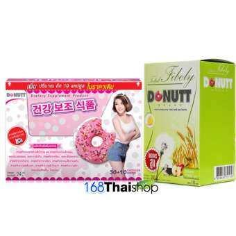 Donutt total Fibely โดนัท ไฟบีลี่ ไฟเบอร์ 10 ซอง/1กล่อง  +  Donut โดนัท ไดอะแทลลี่ มีสารสกัดจากโสม อาหารเสริมควบคุมน้ำหนัก 30+10 แคปซูล /1กล่อง-