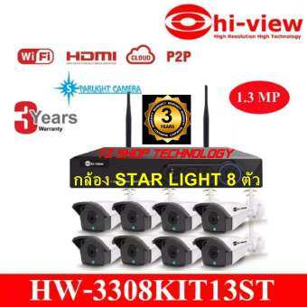 กล้อง WI-FI Hi-view HW-3308 WiFi Kit NVR WIFI 8CH Star Light+ IR CAMERA 1.3MP