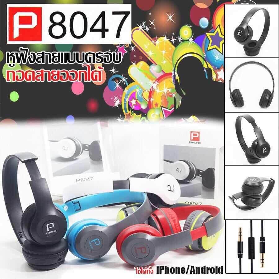 ขาย  DOEMY หูฟังครอบหู P-8047 เฮดโฟน มีไมค์คุยได้ รับสายได้ เสียงดี ราคาถูก