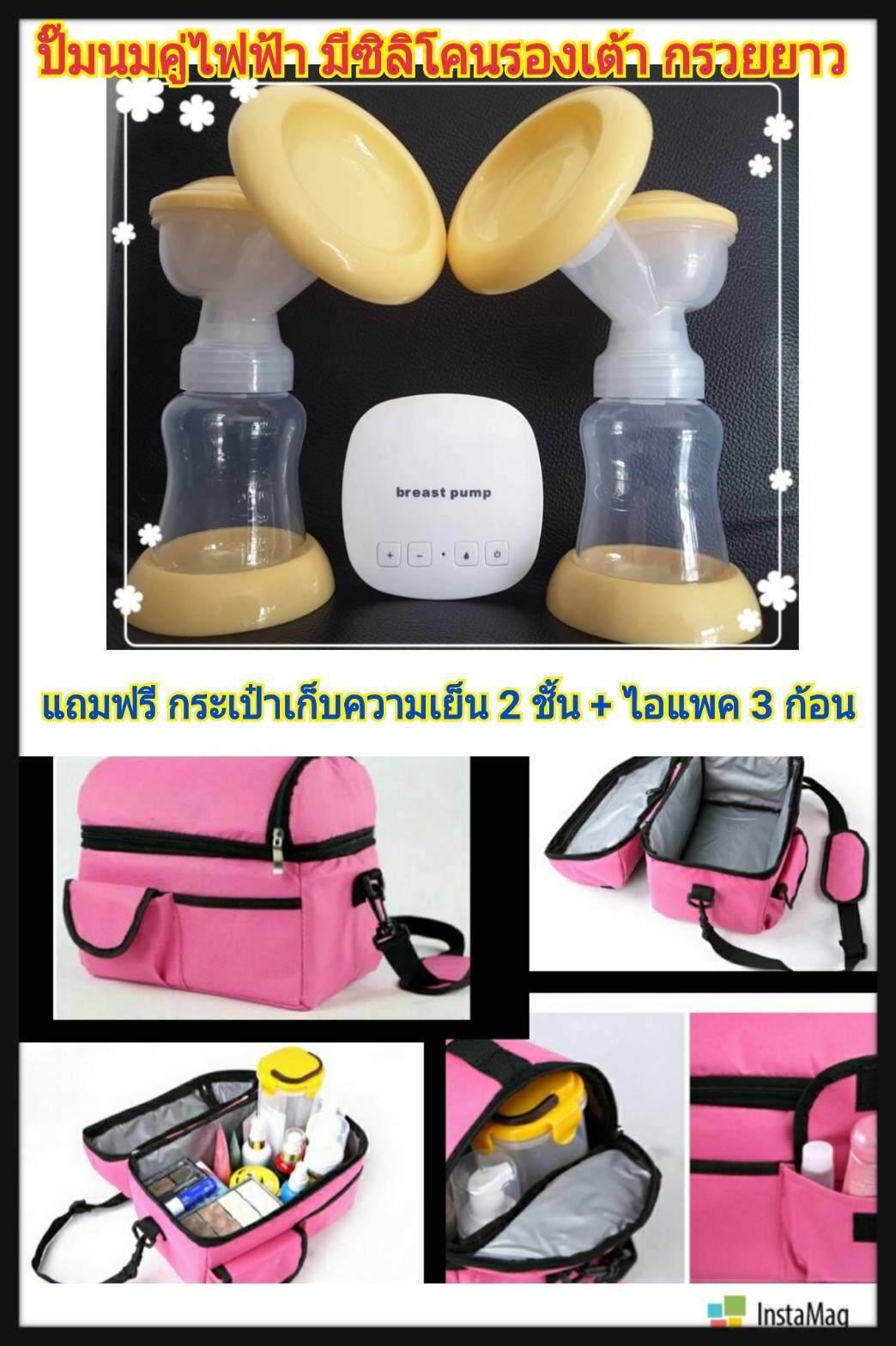 โปรโมชั่น เครื่องปั๊มนม Breast Pump แถม กระเป๋าเก็บความเย็น 2 ชั้นและเจลเย็น 3 ก้อน