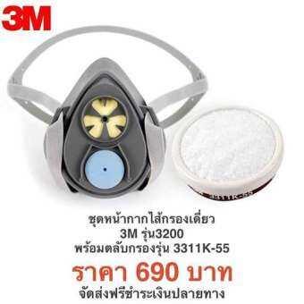 (ของแท้) หน้ากากป้องกันสารเคมี ไส้กรองเดี่ยว 3M รุ่น3200 พร้อมตลับกรอง รุ่น3311K-55 (นำเข้าโดย 3M ประเทศไทย)-