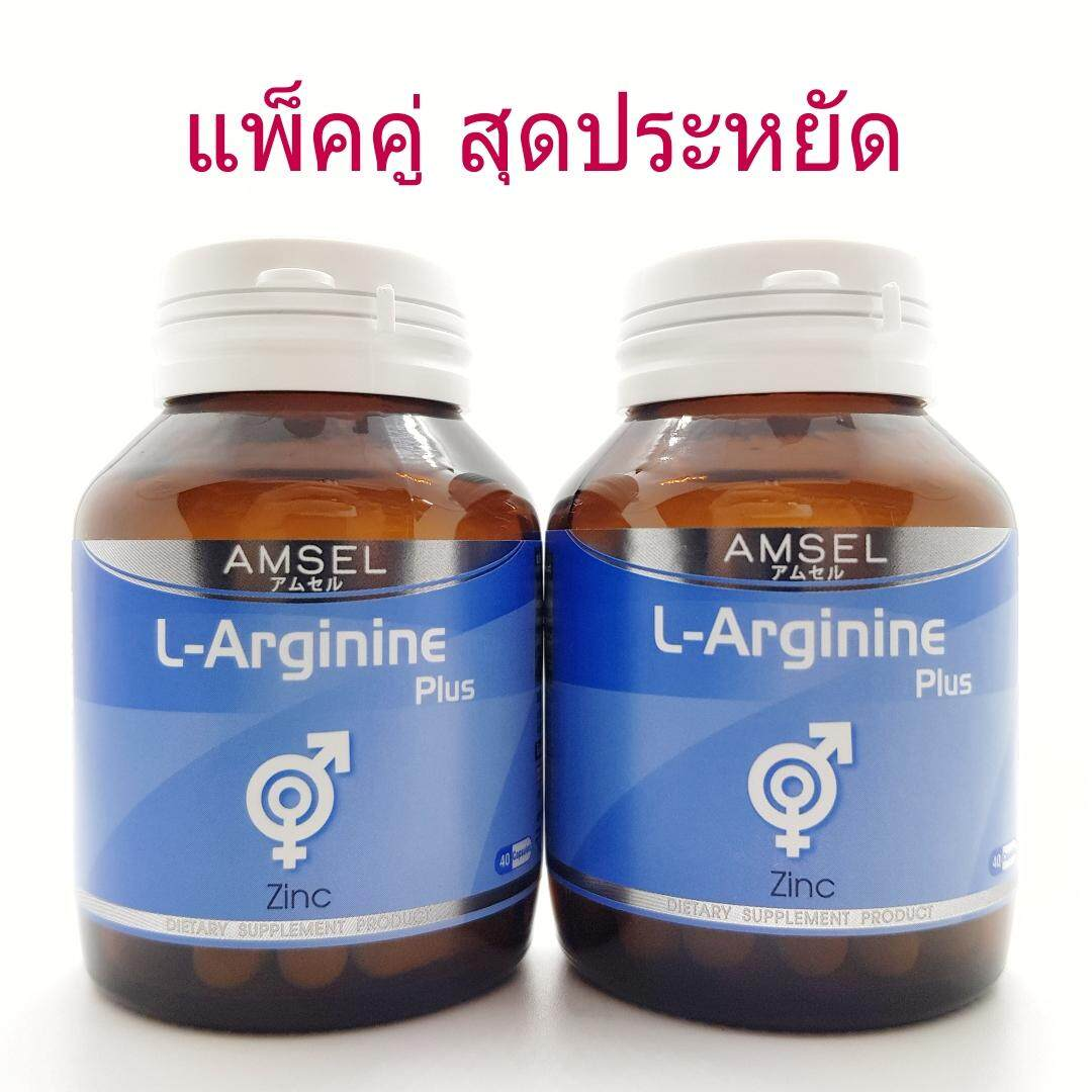 Amsel เสริมพลังชาย แอล-อาร์จินีน พลัส ซิงค์ เพิ่มสมรรถภาพ แพ็คคู่ จำนวน 2 ขวด  / Amsel L-Arginine Plus Zinc Pack of 2