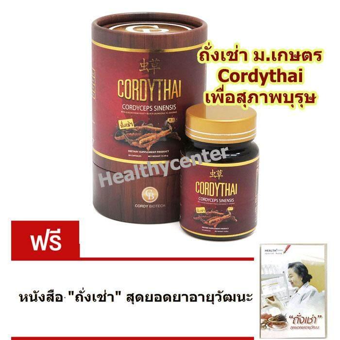 CORDY THAI ถั่งเช่า คอร์ดี้ไทย 1 กระป๋อง  ราคาพิเศษ ถั่งเช่า ม.เกษตร สำหรับผู้ชาย ถั่งเช่าทิเบตเพื่อโรคมะเร็ง โรคไต แถมหนังสือฟรี