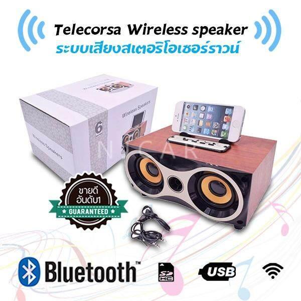 ใครเคยใช้ ลำโพงแบบพกพา Bluetooth Speakers Charge 2+ NJCAR SHOP Telecorsa Wireless speaker ลำโพงบลูทูธ ลายไม้ รุ่น WoodenSpeaker18C ขายถูกที่สุดแล้ว