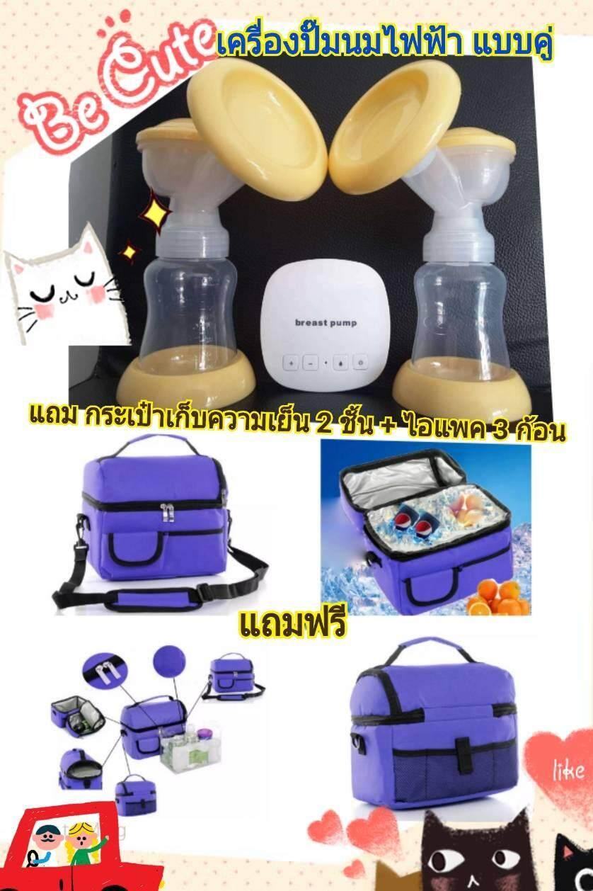 เครื่องปั๊มนม Breastpump แถมกระเป๋าสีน้ำเงิน และไอแพค 3 ก้อน (ส่งฟรี แบบด่วน)