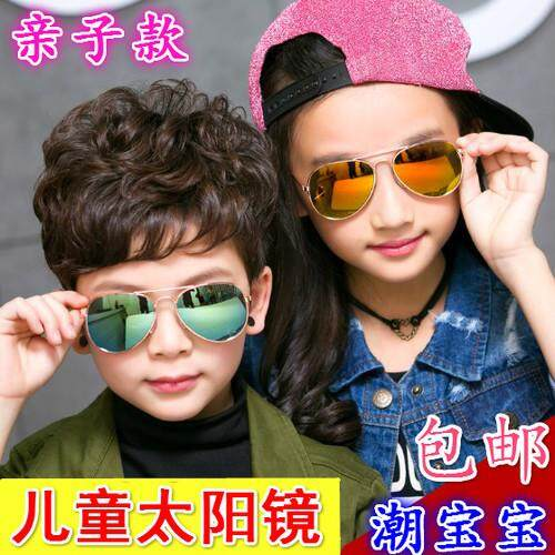 Men and women baby sunglasses sunglasses child sunglasses glasses personality family three a Korean of