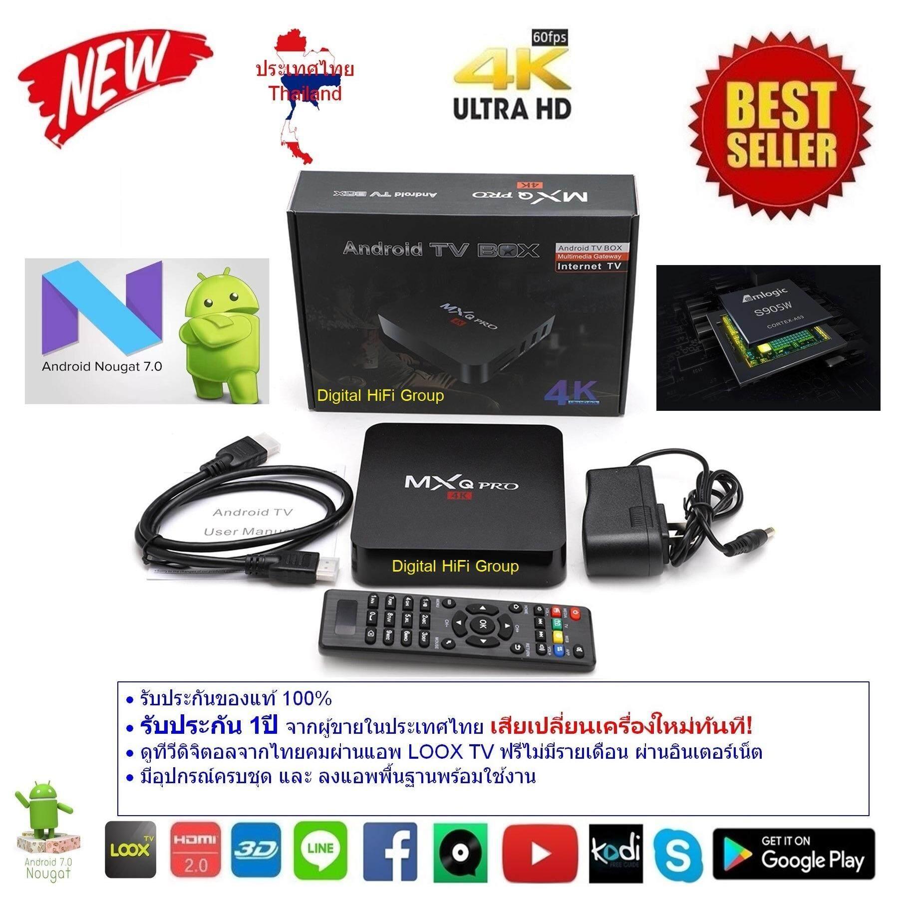 เชียงราย 【MXQ Pro】Android Smart Box MXQ Pro UHD 4K Ram 1GB DDR3 Android 7.1.2 Nougat รุ่นใหม่ล่าสุด