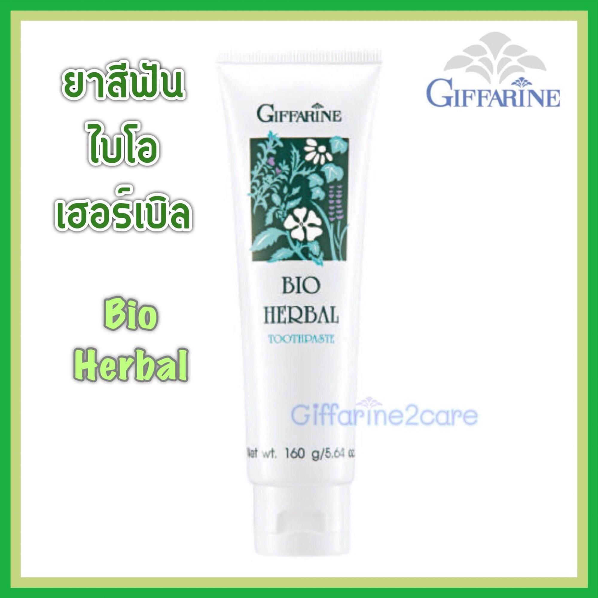 Giffarine Bio Herbal Toothpaste ยาสีฟัน กิฟฟารีน สูตรสมุนไพร รุ่นฮิตที่สุด สูตรดั้งเดิม