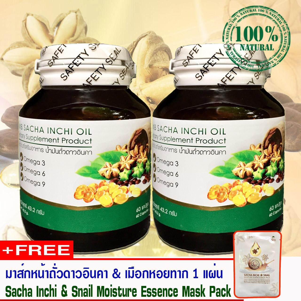 โปรโมชั่น น้ำมันถั่วดาวอินคา (โอเมก้า 3,6,9) สกัดเย็น แบบซอฟเจล 60 เม็ด 2 ขวด แถมฟรี มาส์กหน้าถั่วดาวอินคา ผสมเมือหอยทาก จากเกาหลี UMB Sacha Inchi Oil (Omega) Soft gel. + Sacha Inchi & Snail Moisture Essence Mask Pack เก็บเงินปลายทางได้ สินค้าพร้อมส่ง