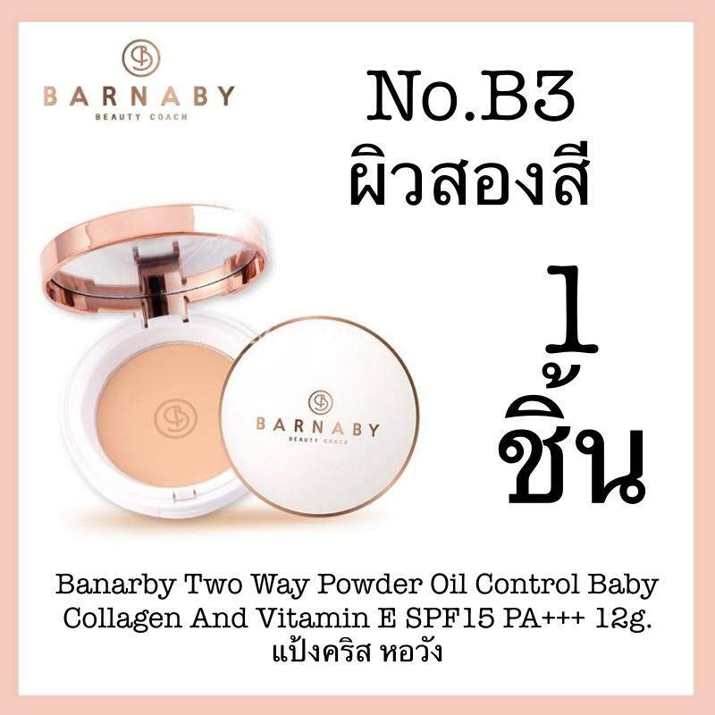 Barnaby Two Way Powder Oil Control Baby Collagen And Vitamin E SPF15 PA+++ 12g. แป้งคริส หอวัง