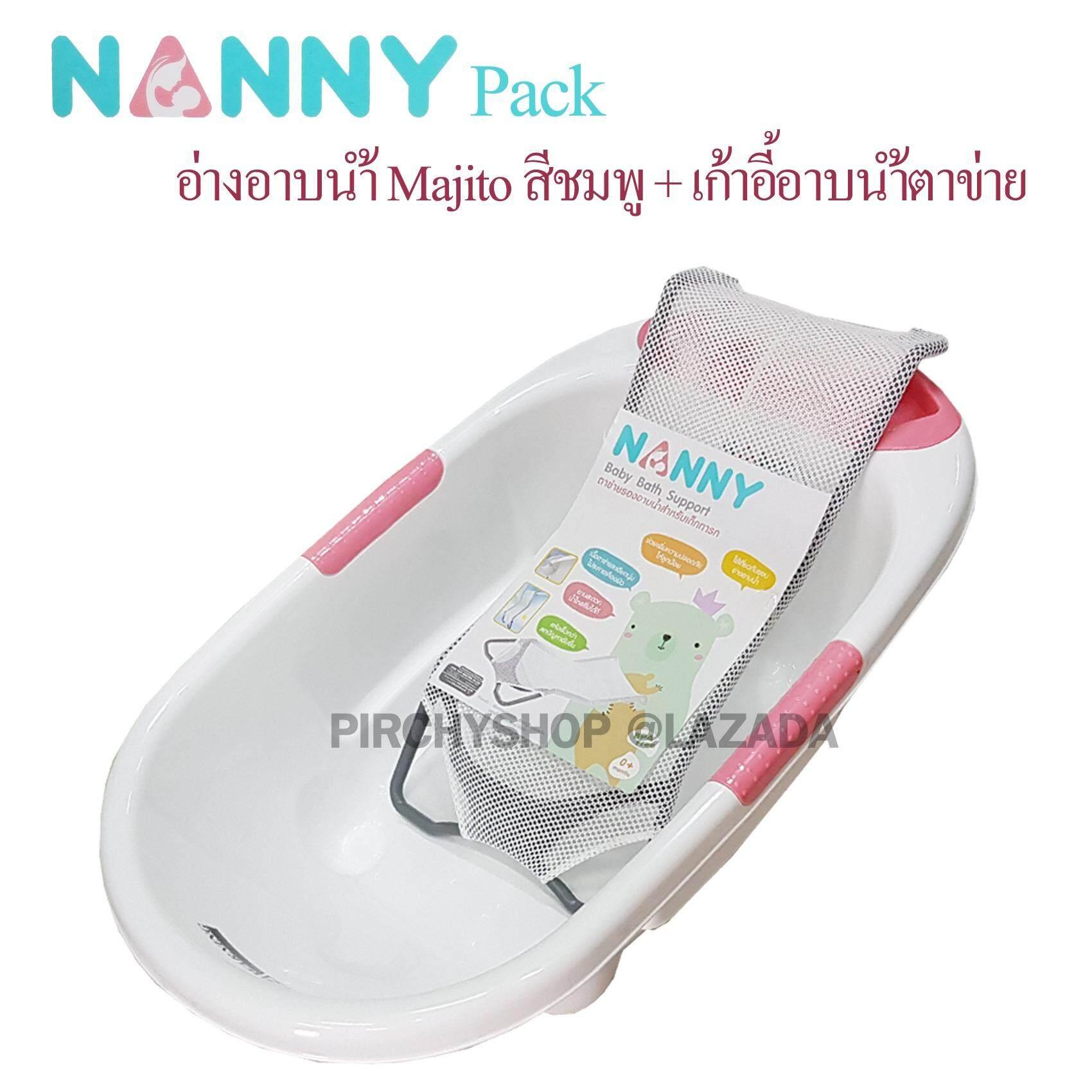 ราคา Nanny แพ็กคู่ อ่างอาบน้ำเด็ก Majito ขนาด81x44x23.4ซม. + เก้าอี้อาบน้ำตาข่าย