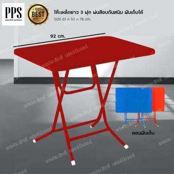 แนะนำ Asia โต๊ะพับหน้าเหล็ก3ฟุต T24 (สีแดง)