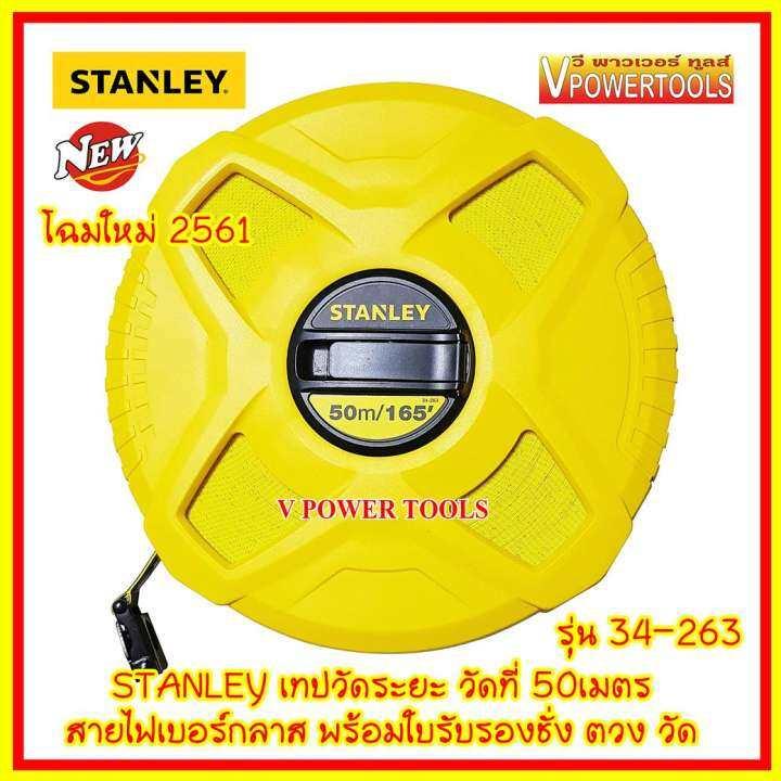 STANLEY เทปวัดระยะ วัดที่สายไฟเบอร์กลาส ยาว 50เมตร (165ฟุต) รุ่น 34-263