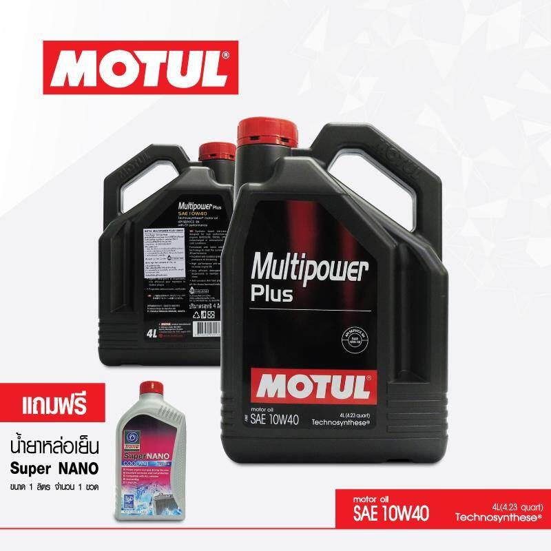 ซื้อที่ไหน Motul Oil น้ำมันเครื่อง โมตุล กึ่งสังเคราะห์ สำหรับรถยนต์ Multipower-Plus 10W40 ขนาด 4ลิตร