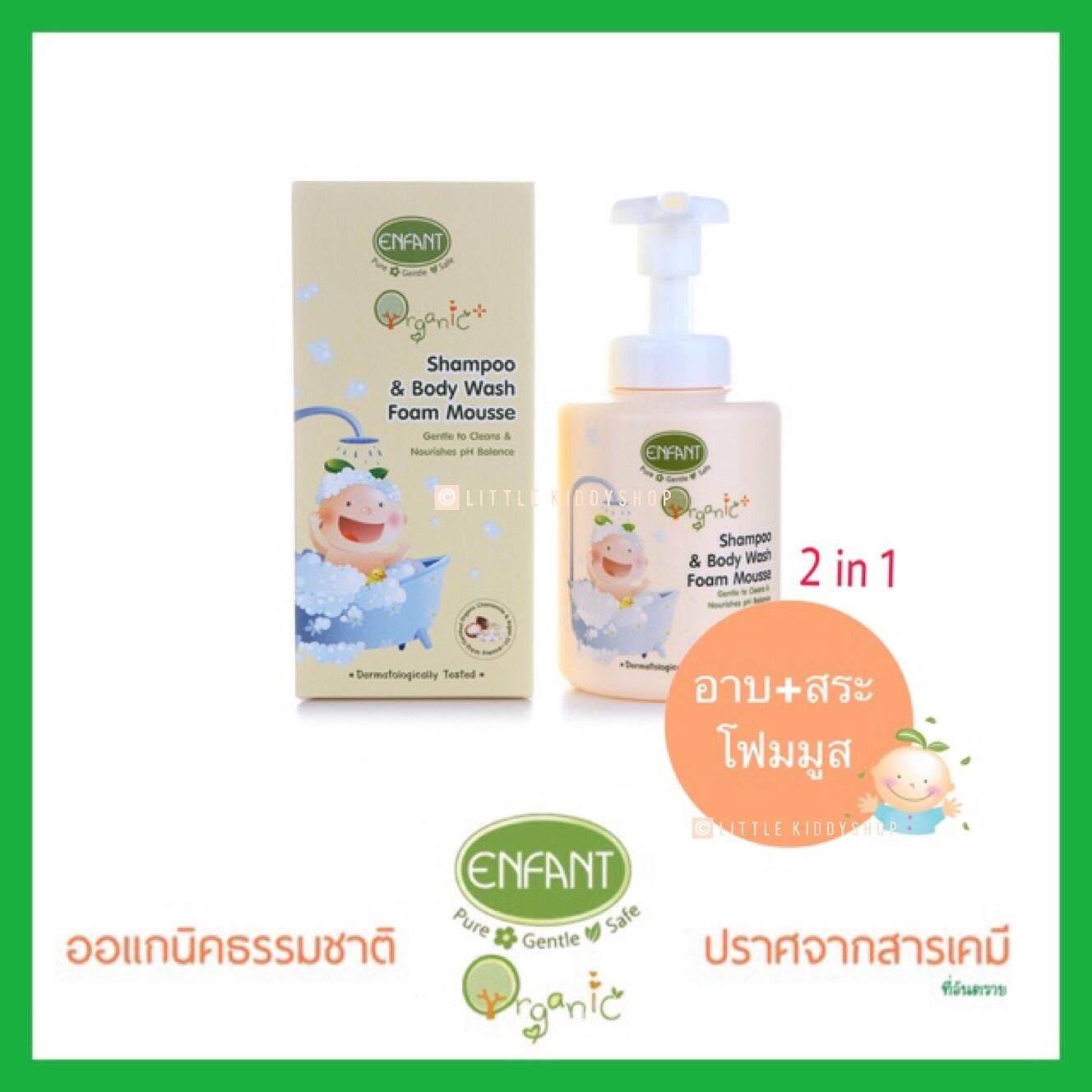 แนะนำ 2in1 แชมพู + โฟมอาบน้ำเด็ก Enfant Organic Plus Shampoo & Body Wash Foam อองฟอง ออแกนิค [ENF]