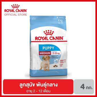 Royal Canin Medium Puppy อาหารลูกสุนัข ขนาดกลาง อายุ 2-12 เดือน 4 กิโลกรัม-