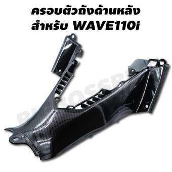 แนะนำ ครอบตัวถังด้านหลัง สำหรับ WAVE110i NEW ของแท้ศูนย์ หุ้มเคฟล่า 5 มิติ (4D0)