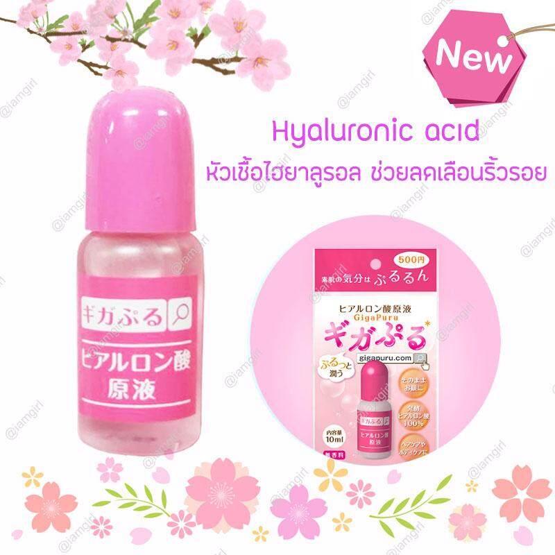 Gigapuru Hyaluronic Acid หัวเชื้อไฮยาลูรอนเข้มข้นสูง รุ่นใหม่ (ขนาด10 ml) หมดอายุปี 2021