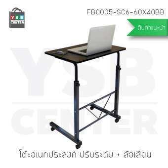 CASSA โต๊ะคอมพิวเตอร์ โต๊ะอ่านหนังสือ อเนกประสงค์ ปรับระดับ + ล้อเลื่อน-