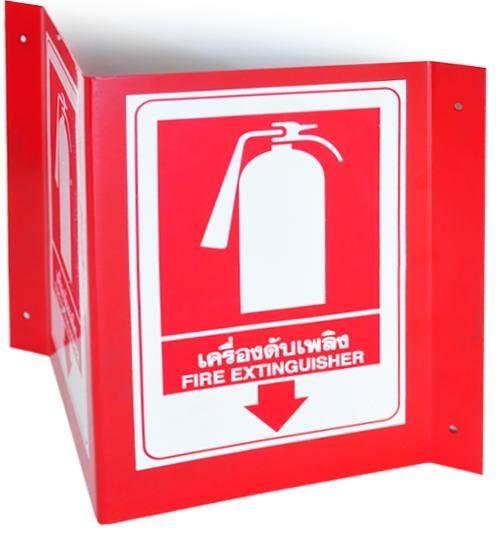 ป้ายสัญลักษณ์รูปถังดับเพลิง 2ด้าน ป้ายเซฟตี้รูปถังดับเพลิง