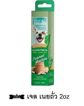 Tropiclean Clean Teeth Gel เจลทำความสะอาดฟัน กลิ่น peanut butter 2oz / 59ml-