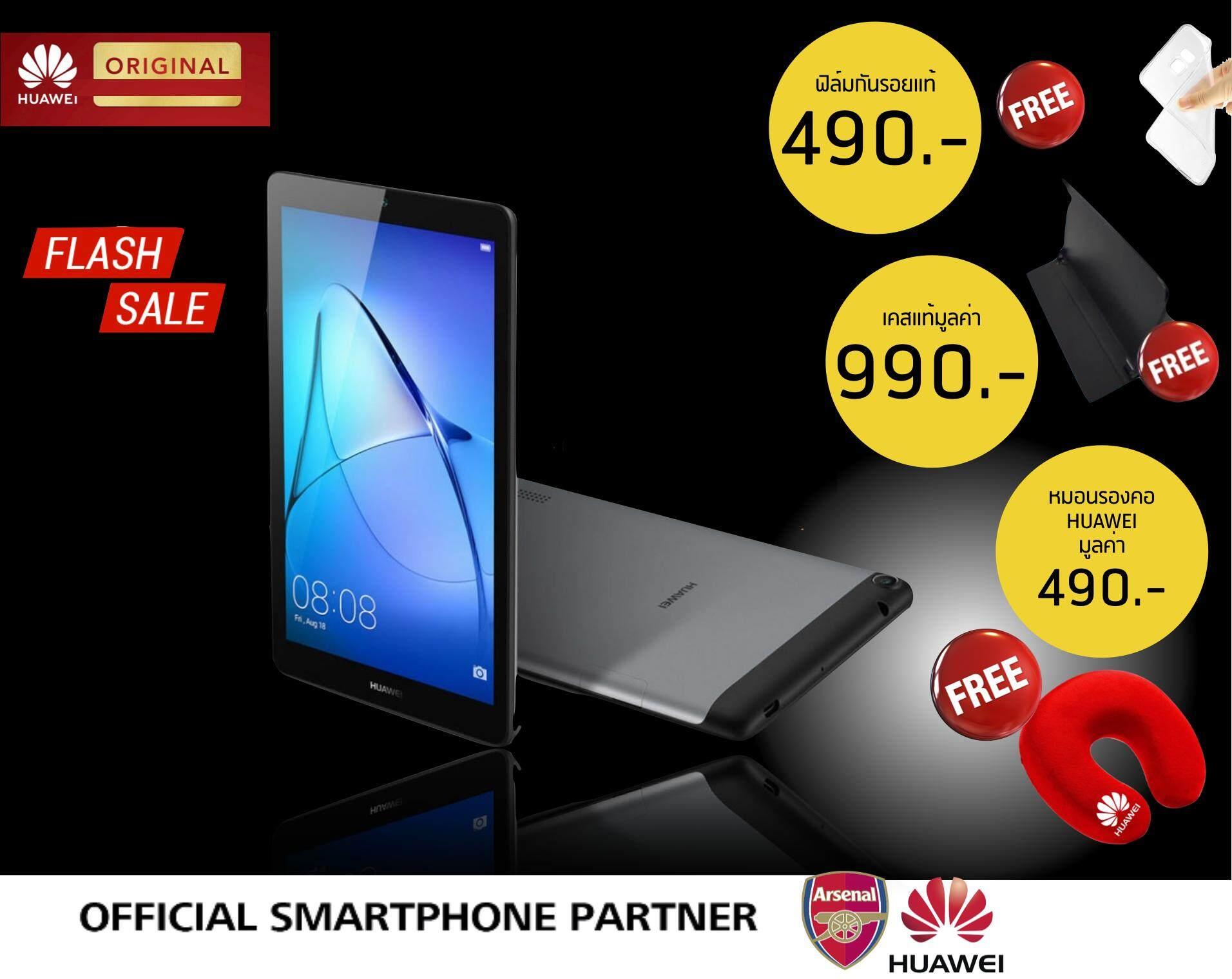 [HUAWEI ORIGINAL] Huawei media pad T3 แท้ศูนย์ รับฟรีเคสแท้ มูลค่า 990 บาท+ฟิล์มแท้+หมอนรองคอ Huawei มูลค่า 490