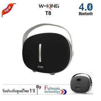 W-KING T8 Bluetooth Speaker ลำโพงบลูทูธคุณภาพเสียง 30 วัตต์ สุดยอด เบสหนัก สวย พกพาได้ มีช่องเสียบ USB ฟัง Mp3, WAV , APE , FLAC , WMA ได้ ของแท้รับประกันศูนย์ไทย(W-king) 1 ปี