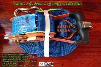 SAFE-TEX สายรัดรถฯ 2นิ้ว ยาว 10เมตร (5ตัน)สีน้ำเงิน (ดี+หนาพิเศษ) สายรัดรถบรรทุก, สายรัดสินค้า, สเตย์รัดรถ, สายรัดก๊อกแก๊ก, สายรัดอ้อย, สายรัดโพลีเอสเตอร์, สายรัดโพลีฯ, สายสเตย์รัดสินค้า,  Ratchet Strap, Ratchet Tie Down, สายเบลล์รัดของ สายรัดวันเวย์ -