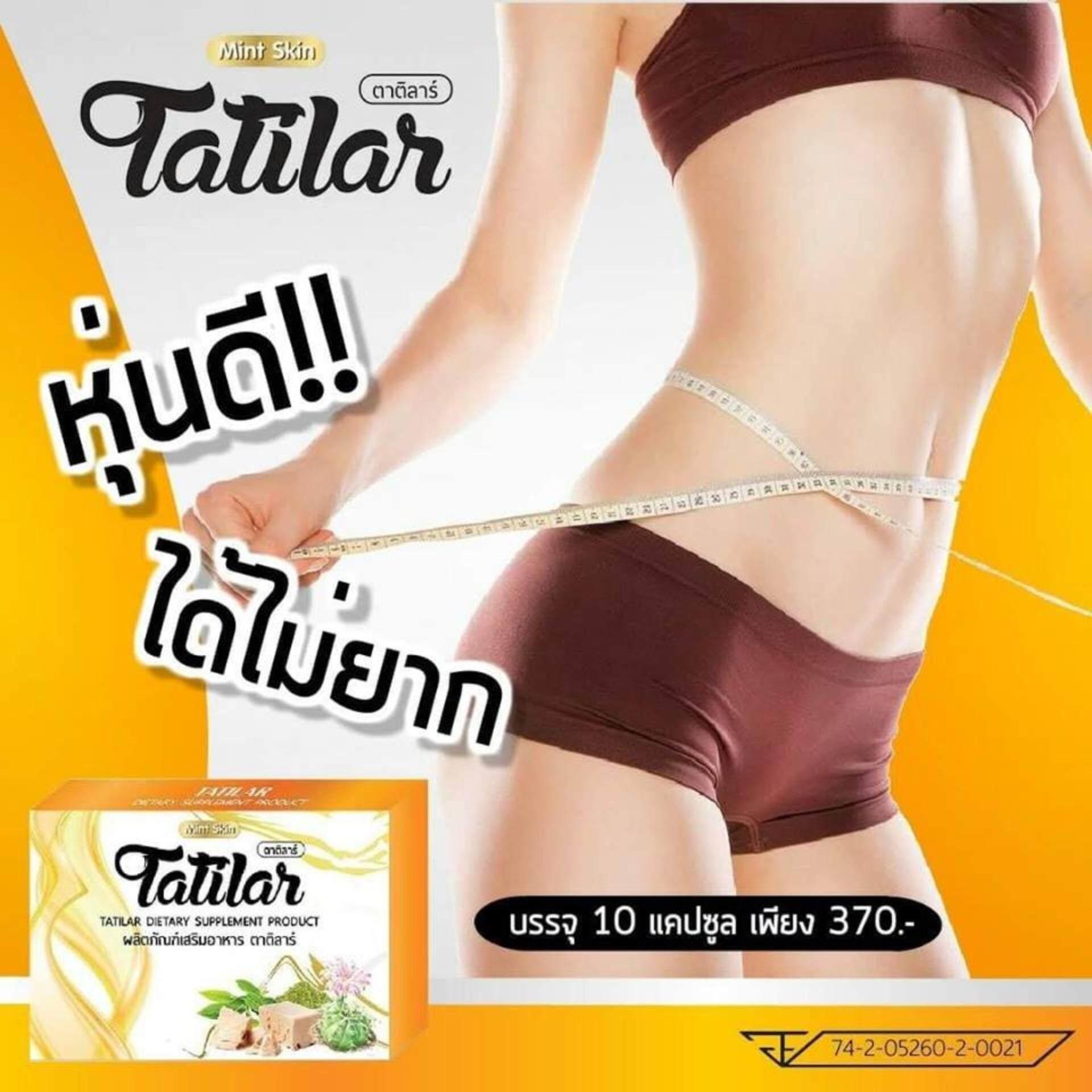 ตาติลาร์ Tatilar แพ็คเก็จใหม่ คิวQ อาหารเสริมลดน้ำหนักสำหรับคนดื้อยา ( 1 กล่อง)