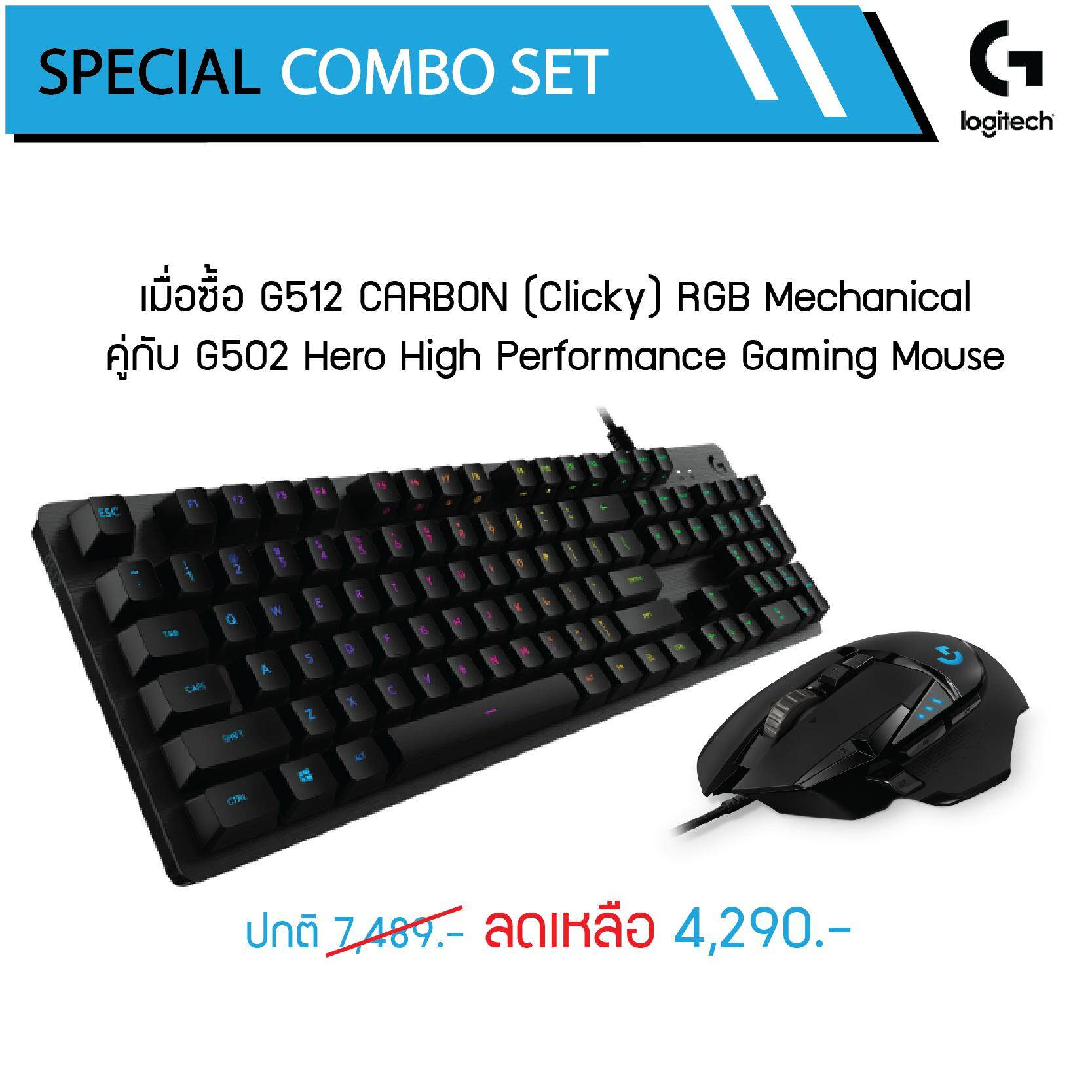 [SPECIAL COMBO SET] Logitech G512 RGB Mechanical Carbon Clicky Gaming Keyboard คู่กับ G502 Hero High Performance Gaming Mouse