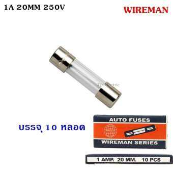 Wireman (แพ็ค 10 หลอด) ฟิวส์แก้ว สั้น 1A 20 mm