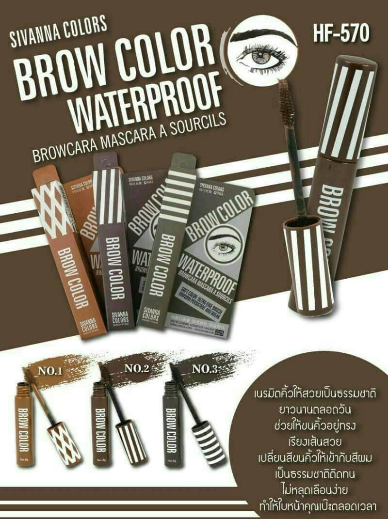 มาสคาร่าคิ้วม้าลาย Sivanna Colors Brow Color Waterproof Browcara Mascara a Sourcils
