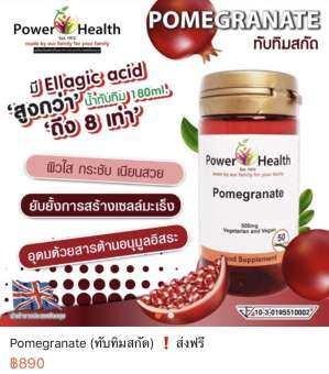 Powerhealth Pomegranate สารสกัดจากทับทิม 500 มิลลิกรัม (50 แคปซูล)จากอังกฤษ