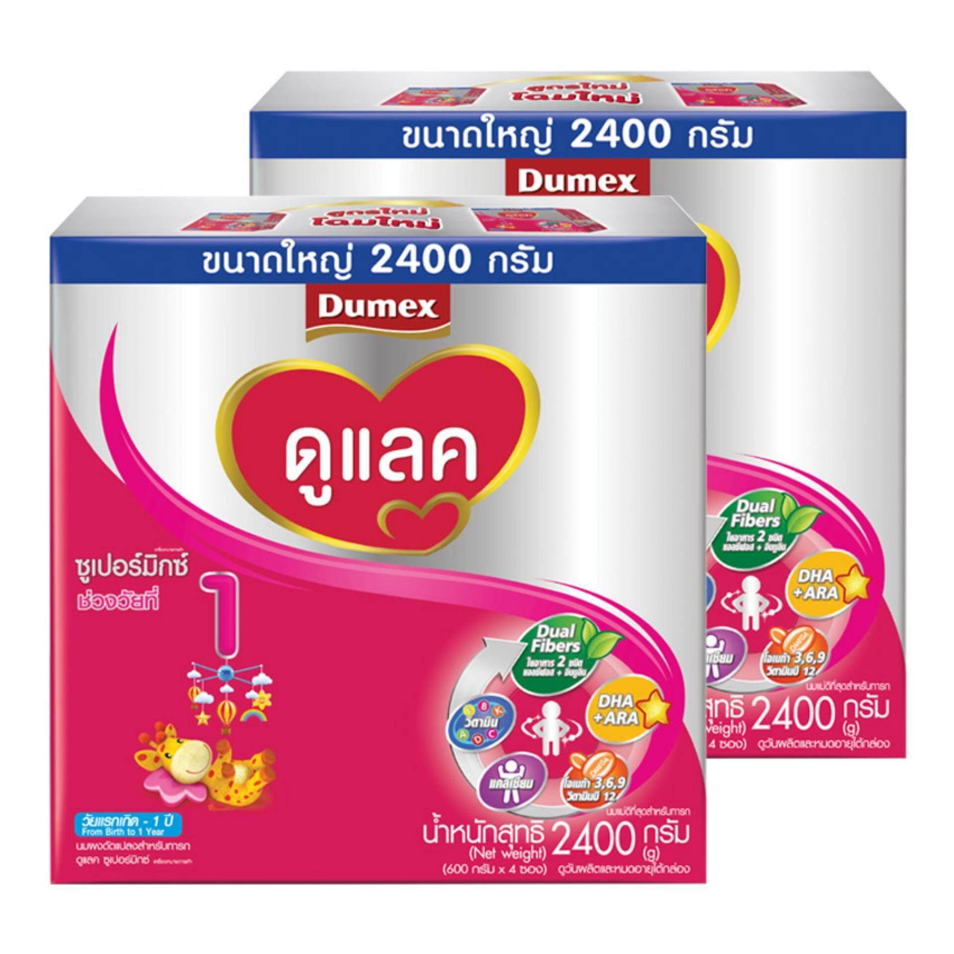 โปรโมชั่น DUMEX ดูเม็กซ์ นมผงสำหรับเด็ก ช่วงวัยที่ 1 ดูแลค ซูเปอร์มิกซ์ 2400 กรัม (แพ็ค 2 กล่อง)