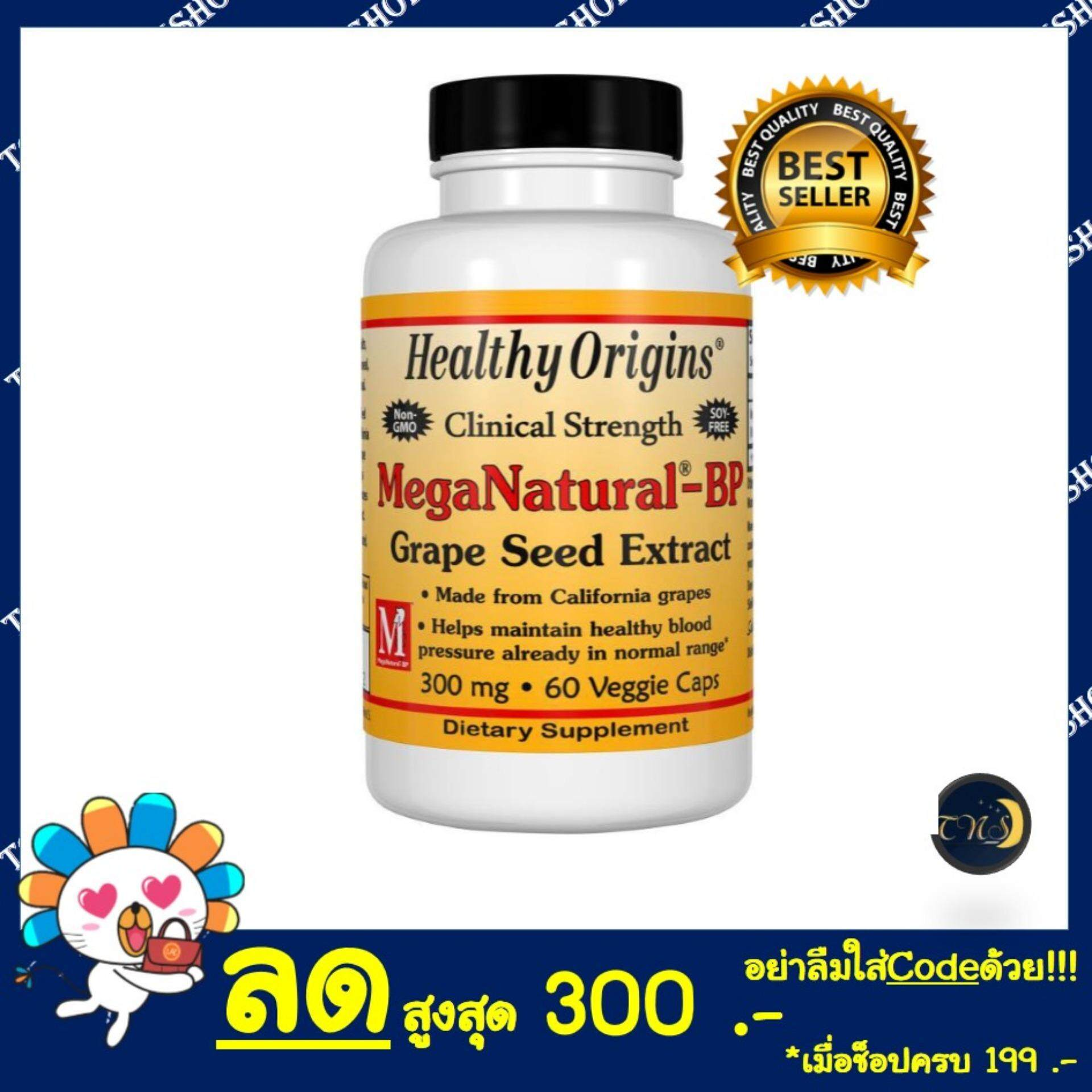 Healthy Origins MegaNatural-BP Grape Seed Extract 300 mg 60 Cap