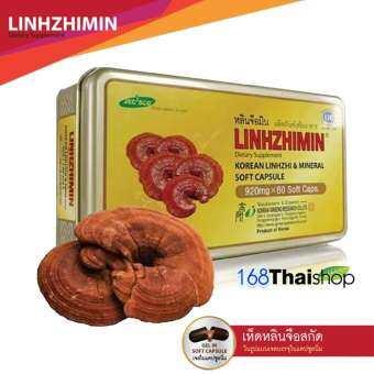 Linhzhimin หลินจือมิน เห็ดหลินจือแดงสกัด บำรุงร่างกาย ดูแล เบาหวาน ความดัน ภูมิแพ้ (ขนาดบรรจุ 60 เม็-