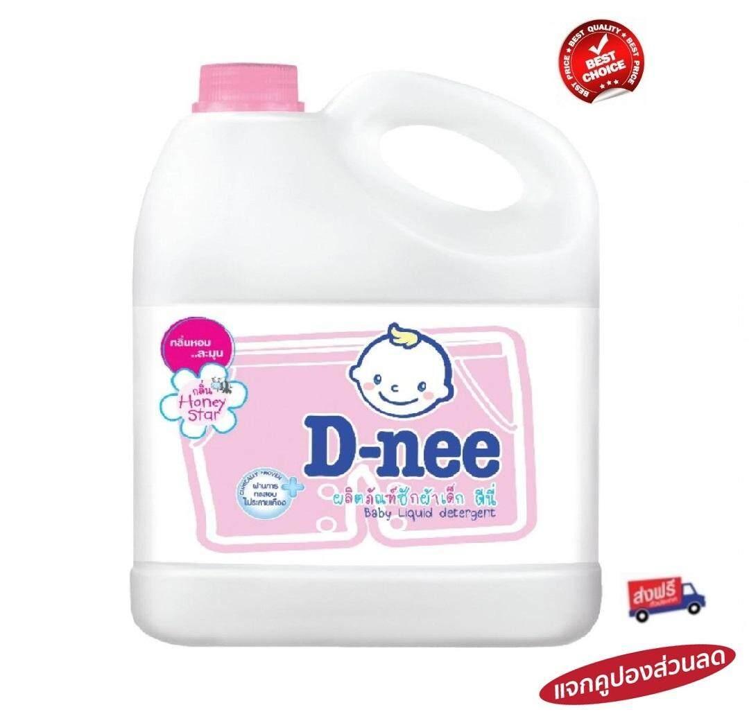 รีวิว (ส่งฟรี) d nee ขนาด 3000 มล น้ำยาซักผ้าเด็ก ดีนี่ สีชมพู กลิ่น Honey Star จำนวน 1 แกลลอน